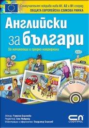 Английски зa българи 11. Странно хоби
