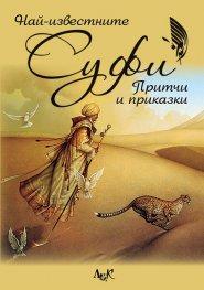 Най-известните Суфи притчи и приказки