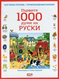 Първите 1000 думи на руски/ Картинен речник
