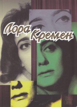 Лора Кремен