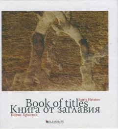Книга от заглавия