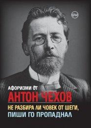 Афоризми от Антон Чехов. Не разбира ли човек от шеги, пиши го пропаднал