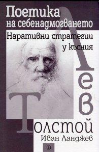 Поетика на себенадмогването. Наративни стратегии у късния Лев Толстой