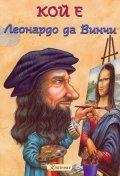 Кой е Леонардо да Винчи