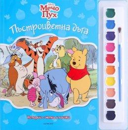 Истории с четка и боички: Мечо Пух - Пъстроцветна дъга