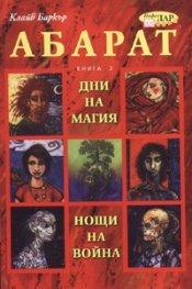 Абарат Кн.2: Дни на магия, нощи на война