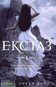 Екстаз Кн.4 от поредицата Паднали ангели