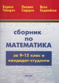 Сборник по математика за 9-12 клас и кандидат-студенти