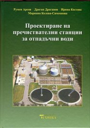 Проектиране на пречиствателни станции за отпадъчни води
