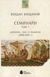Семинари Т.I: Литература, текст и разбиране /2009-2010 г./
