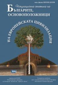 Популационна генетика на българите, основоположници на европейската цивилизация