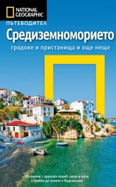 Пътеводител Средиземноморието/ National Geographic
