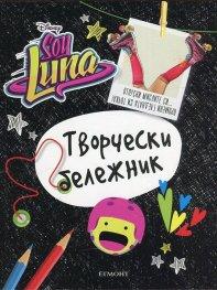 Soy Luna. Творчески бележник