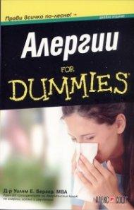 Алергии for Dummies