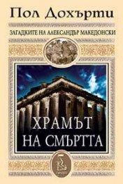 Храмът на смъртта кн.2