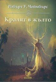 Кралят в жълто