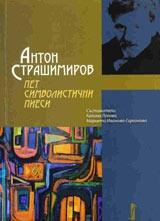 Антон Страшимиров.Пет символистични пиеси