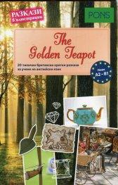 Разкази в илюстрации: The Golden Teapot A2-B1