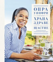 Храна, здраве и щастие