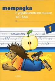 Тетрадка с упражнения по писане за 1 клас №1