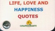 Life, Love and Hapiness Quotes