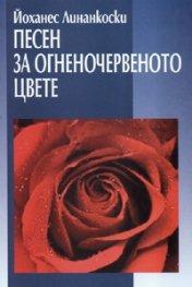 Песен за огненочервеното цвете
