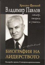 Владимир Павлов - лидер, творец и учител Т.1: Биография на лидерството