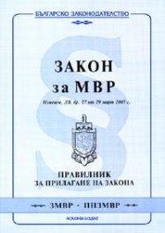Закон за МВР; Изменен,ДВ,бр. 27/29.03.2005
