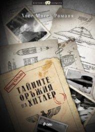 Тайните оръжия на Хитлер