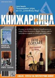 Книжарница; бр.133/Февруари 2016