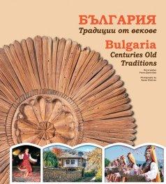 Стенен календар 2020: България - традиции от векове