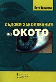 Съдови заболявания на окото