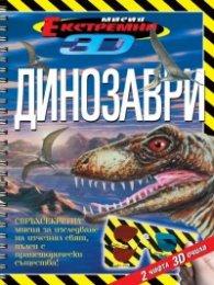 Динозаври + 2 чифта 3D очила
