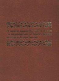 Албум: 125 години от началото на дипломатическите отношения на България
