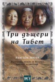 Три дъщери на Тибет