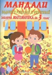 Мандали: Забавна математика за 3 клас