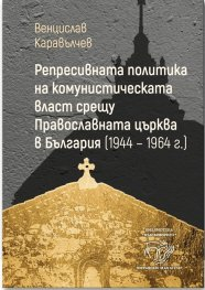 Репресивната политика на комунистическата власт срещу Православната църква (1944-1964 г.)