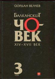 Балканският човек XIV-XVII век Т.3