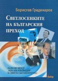 Светлосенките на българския преход