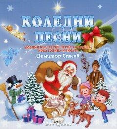 Коледни песни. Любими български песни за Коледа, Нова година и зимата