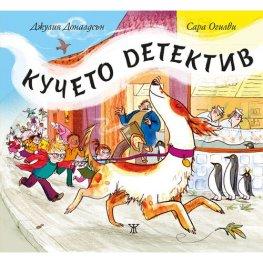 Кучето детектив