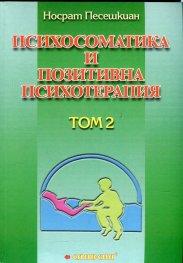 Психосоматика и позитивна психотерапия Т.2