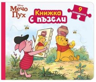 Мечо Пух/ Книжка с пъзели