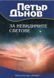 Петър Дънов: За невидимите светове