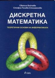 Дискретна математика. Теоретични основи на информатиката