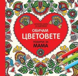 Обичам цветовете (Подарък за мама)