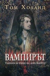 Вампирът (Тайната история на лорд Байрон)