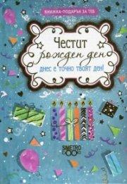 Книжка-подарък за теб: Честит Рожден Ден - Днес е точно твоят ден!