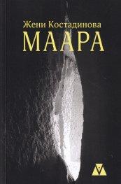 Маара