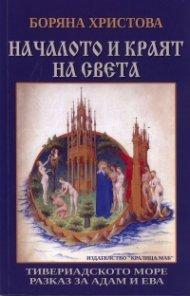 Началото и краят на света: Тивериадското море. Разказ за Адам и Ева